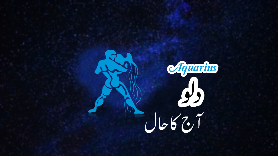 Daily-Aquarius-Horoscope-in-Urdu