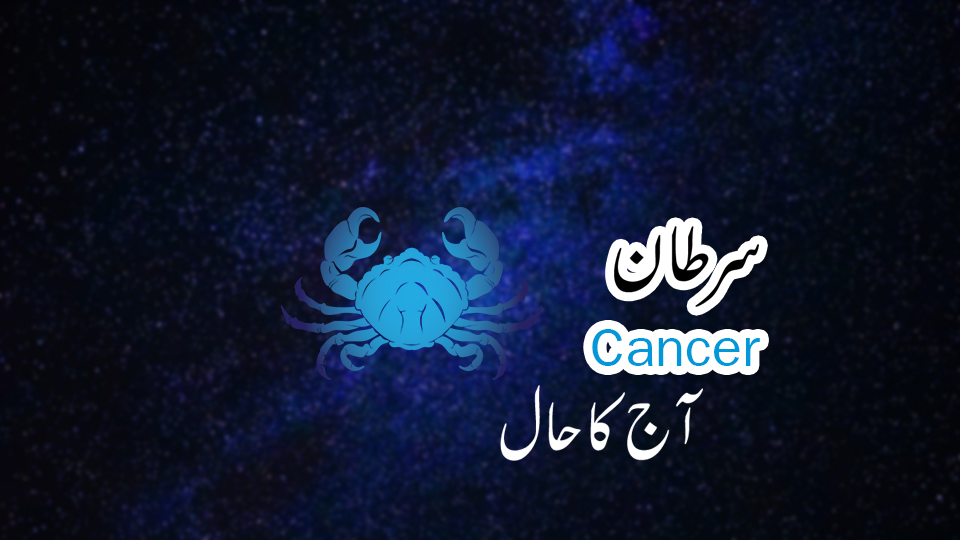 Daily-cancer-Horoscope-in-Urdu