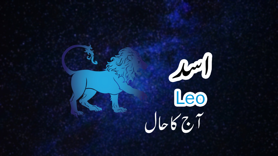 Daily-leo-Horoscope-in-Urdu