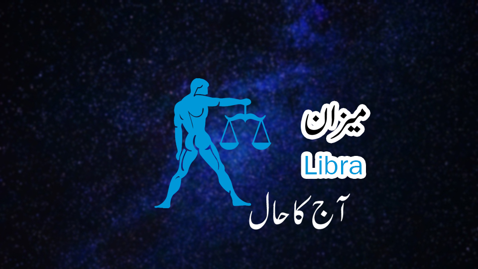 Daily-libra-Horoscope-in-Urdu