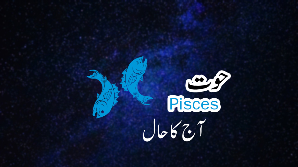 Daily-pisces-Horoscope-in-Urdu