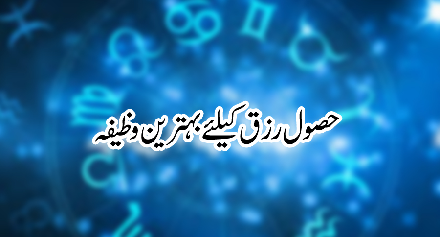 Wazifa For Rizq - Powerful Wazifa For Rizq