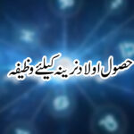 Wazifa for Aulad in Urdu – Aulad k Liye Best Wazifa