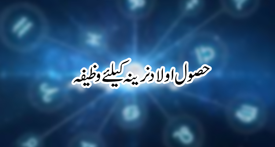 Wazifa for Aulad in Urdu - Aulad k Liye Best Wazifa
