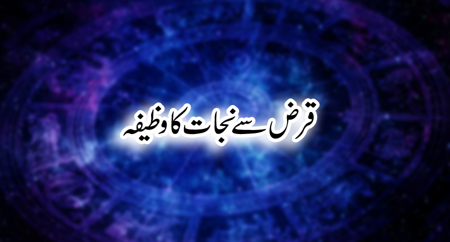 Wazifa for Qarz in Urdu - Wazifa for Qarz Adaigi