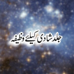 Jald Shadi K Liye Wazifa – Wazifa For Marriage Soon
