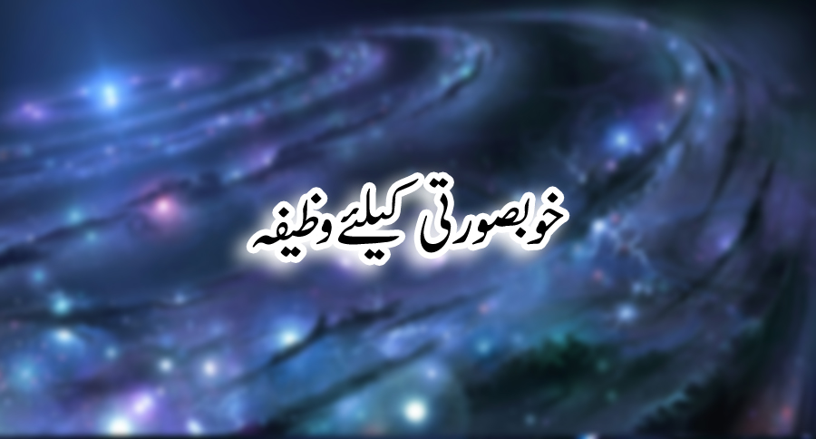 Khubsurti K Liye Wazifa – Wazifa For Beauty in Urdu