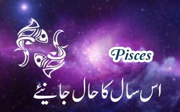 Pisces Yearly Horoscope in Urdu