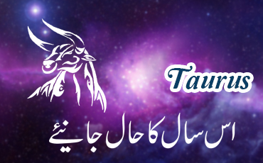 Taurus Yearly Horoscope in Urdu