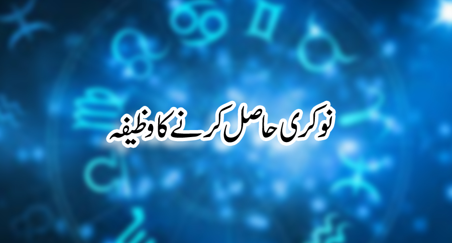 Wazifa For Job in Urdu - Wazifa For Good Job in Urdu