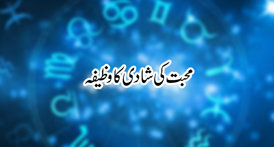 Wazifa For Love Marriage – Pasand Ki Shadi Ka Wazifa