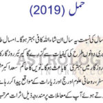 Aries Horoscope in Urdu Aham Nukat 2019