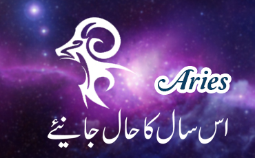 Aries yearly Horoscope in Urdu