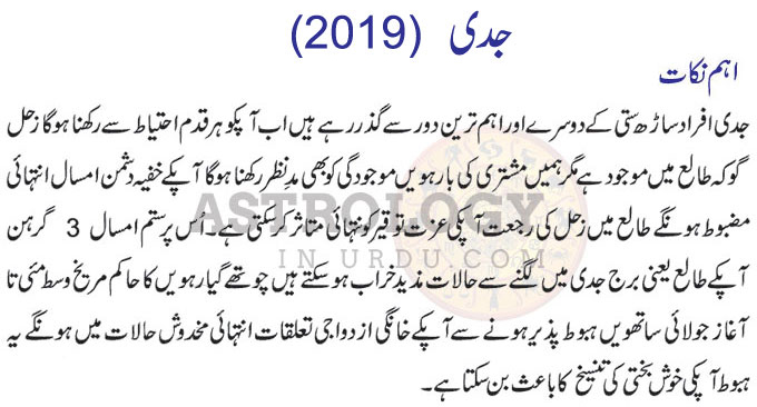 Capricorn Horoscope in Urdu Aham Nukat 2019