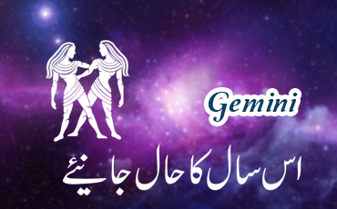 Gemini Yearly Horoscope in Urdu