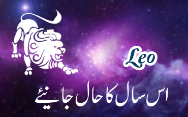 Leo Yearly Horoscope in Urdu