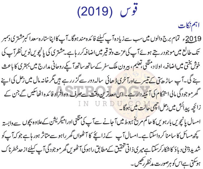 Sagittarius Horoscope in Urdu Aham Nukat 2019