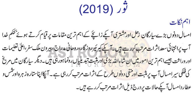 Taurus Horoscope in Urdu Aham Nukat 2019