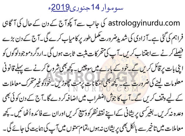 Virgo Daily Horoscope In Urdu Horoscope In Urdu 2019 Urdu Horoscope