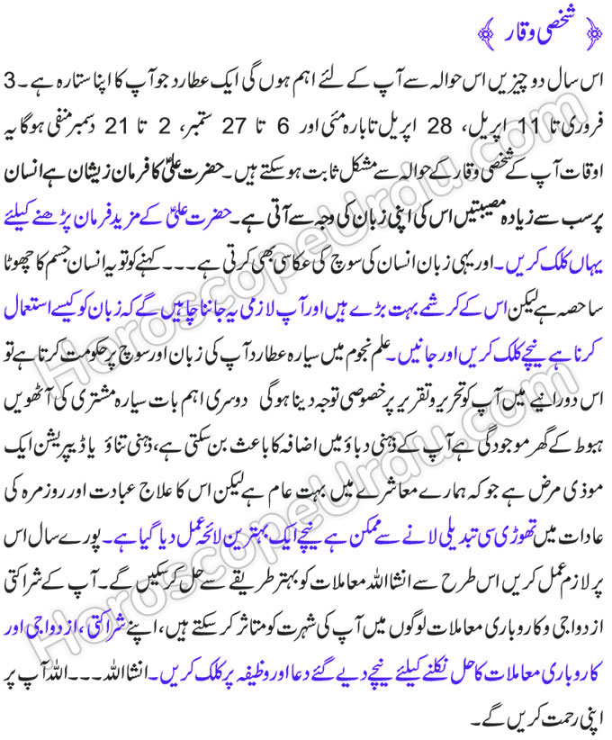 Gemini Horoscope in Urdu 2020