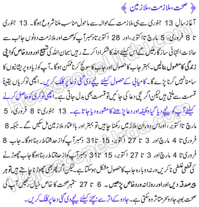 Taurus Horoscope in Urdu 2020